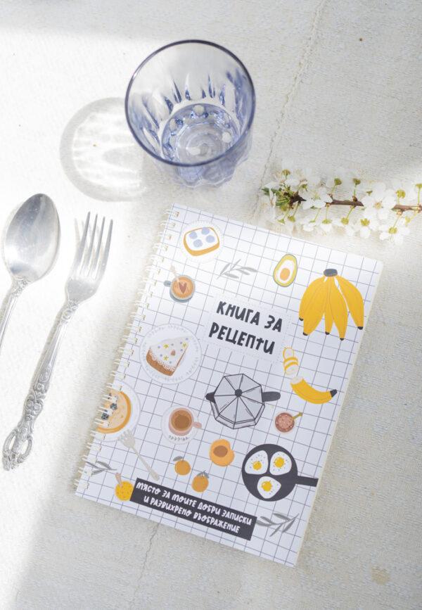 """Тефтер """"Книга за рецепти"""" със спирала"""